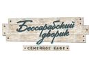 Бессарабский